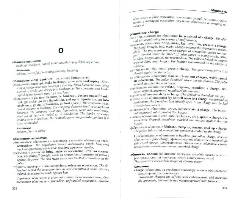 Иллюстрация 1 из 9 для Русско-английский учебный словарь словосочетаний - Евгений Логинов   Лабиринт - книги. Источник: Лабиринт
