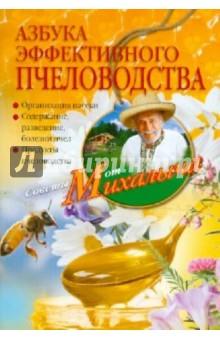Азбука эффективного пчеловодства. Организация пасеки. Содержание, разведение, болезни пчел