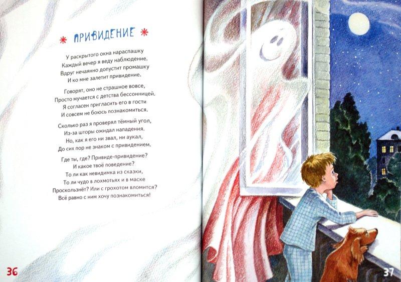 Иллюстрация 1 из 3 для 7+ Первый раз в первый класс. Стихи для школьников - Татьяна Бокова | Лабиринт - книги. Источник: Лабиринт