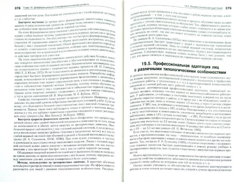 Иллюстрация 1 из 8 для Психология индивидуальных различий - Евгений Ильин | Лабиринт - книги. Источник: Лабиринт