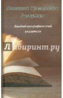 В. Г. Распутин. Биобиблиографический указатель