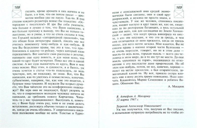 Иллюстрация 1 из 16 для Твердь и посох - Астафьев, Макаров   Лабиринт - книги. Источник: Лабиринт