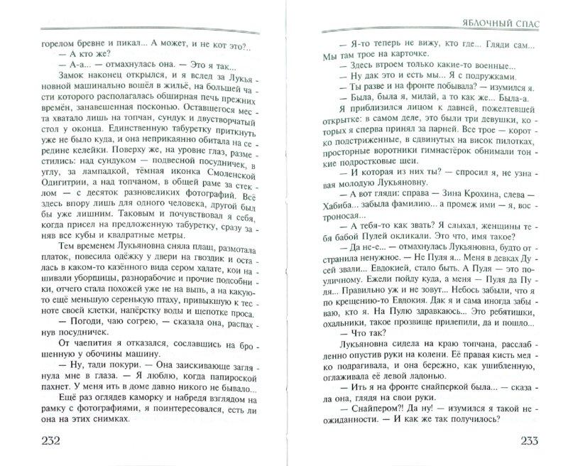 Иллюстрация 1 из 6 для Яблочный Спас - Евгений Носов | Лабиринт - книги. Источник: Лабиринт