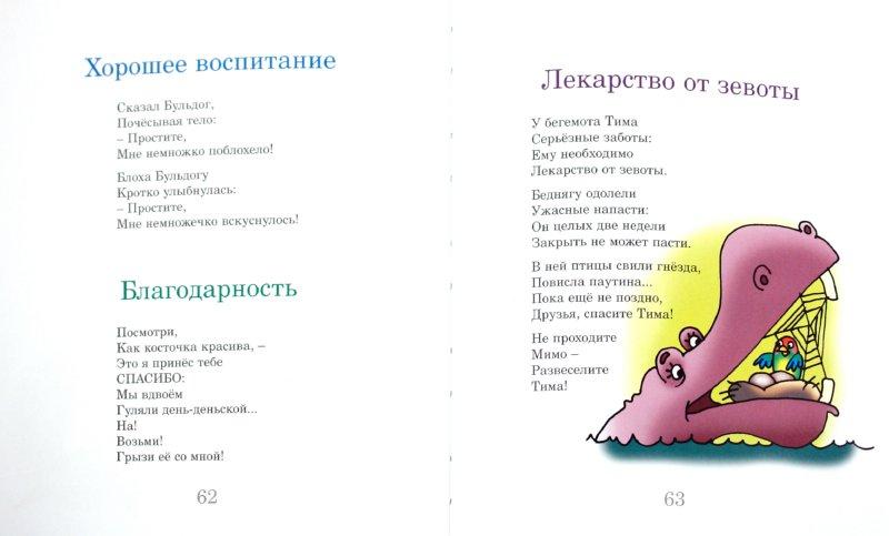 Иллюстрация 1 из 23 для День открытых зверей. Стихи для детей и их родителей - Михаил Яснов | Лабиринт - книги. Источник: Лабиринт