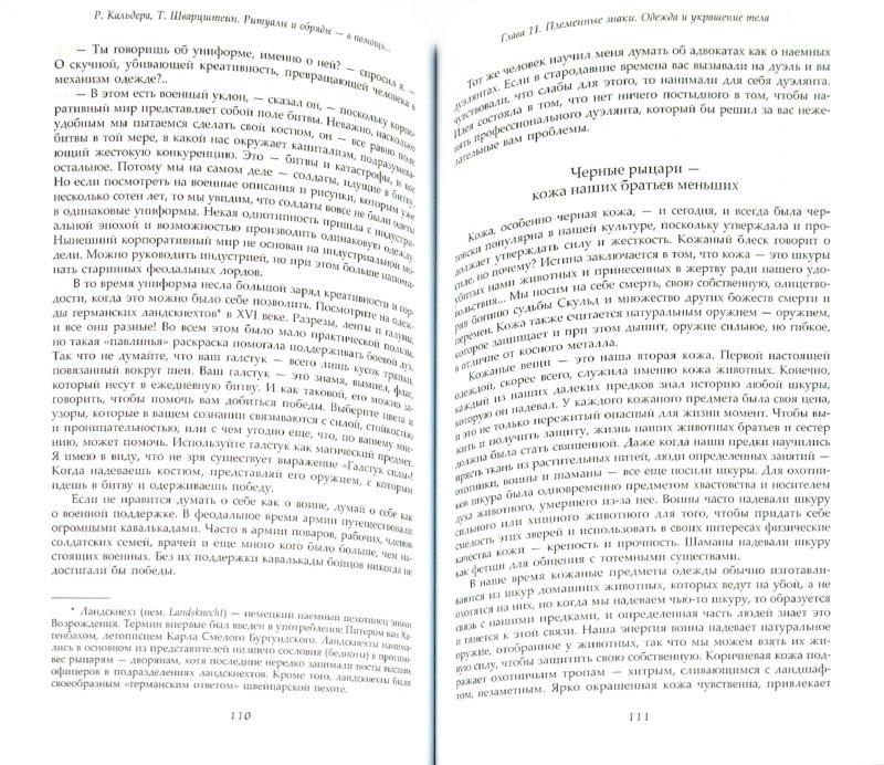 Иллюстрация 1 из 5 для Ритуалы и обряды — в помощь городскому первобытному человеку - Кальдера, Шварцштейн | Лабиринт - книги. Источник: Лабиринт