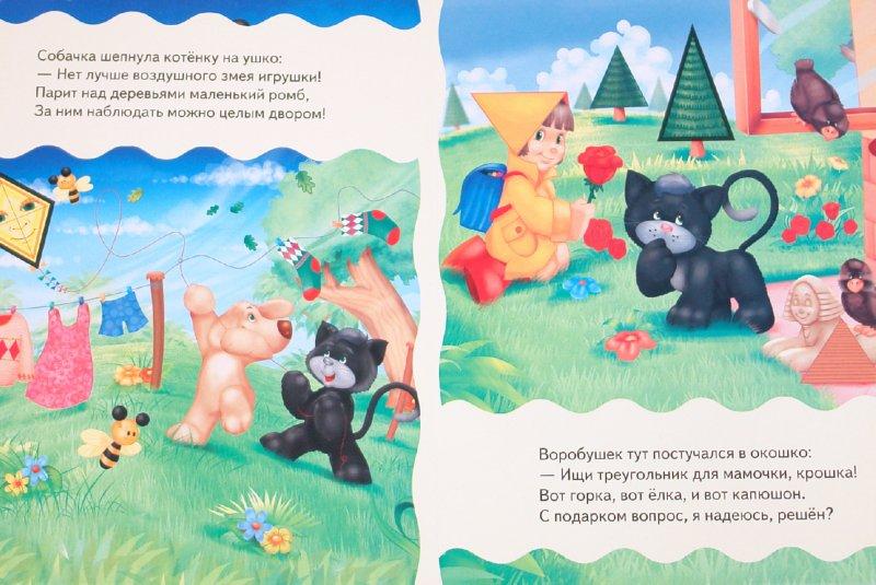 Иллюстрация 1 из 4 для Формы - Урсула Козловска | Лабиринт - книги. Источник: Лабиринт