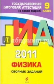 ГИА-2011. Физика. Сборник заданий. 9 класс