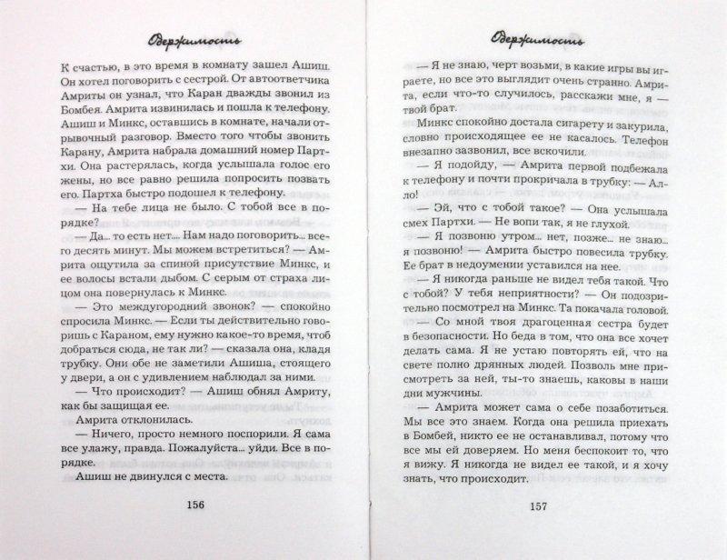 Иллюстрация 1 из 4 для Одержимость - Шобха Де   Лабиринт - книги. Источник: Лабиринт