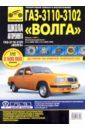 """ГАЗ 3110, -3102 """"Волга"""": Руководство по эксплуатации, техническому обслуживанию и ремонту"""