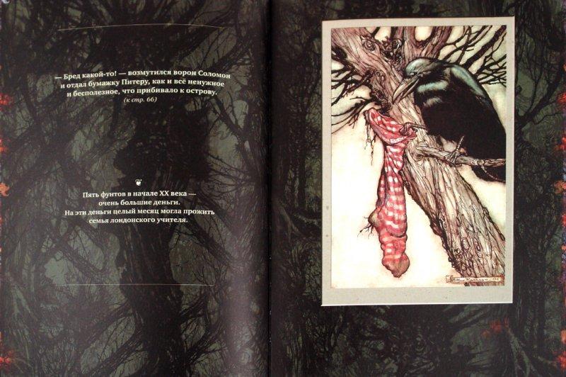 Иллюстрация 1 из 56 для Питер Пэн в Кенсингтонском саду - Джеймс Барри   Лабиринт - книги. Источник: Лабиринт