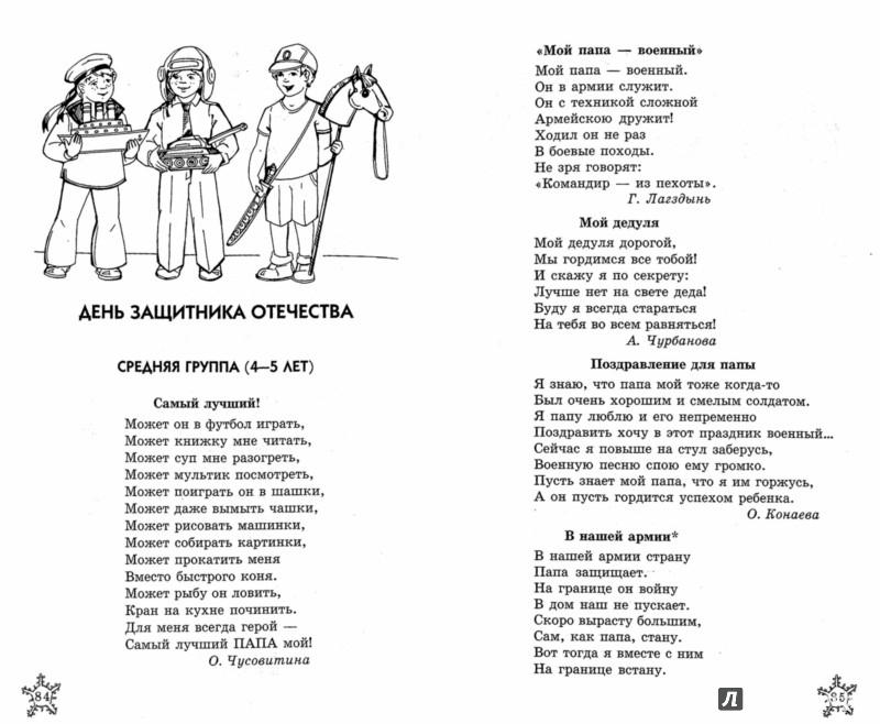 следующая. книги Стихи к зимним детским праздникам - Татьяна Ладыгина