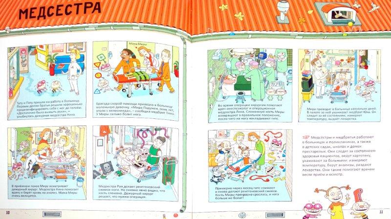 Иллюстрация 1 из 17 для Тату и Пату идут на работу - Хавукайнен, Тойвонен | Лабиринт - книги. Источник: Лабиринт