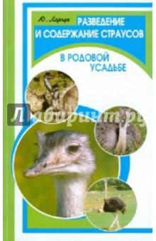 Харчук Юрий Иванович Разведение и содержание страусов в родовой усадьбе