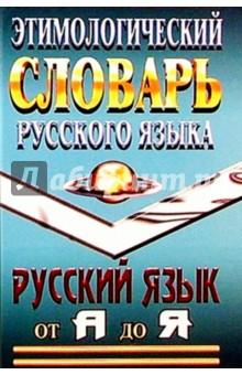 Этимологический словарь русского языка. Русский язык от А до Я