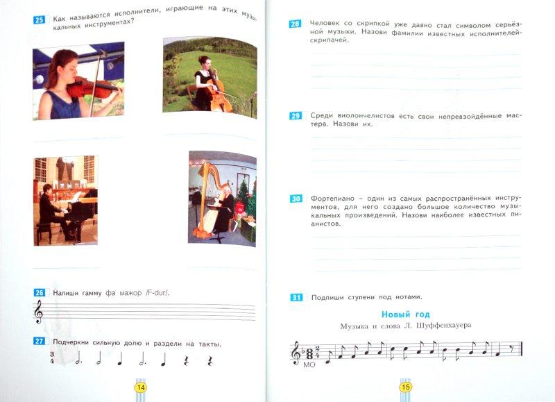 Гдз по музыке 4 класс рабочая тетрадь ригина галина сергеевна