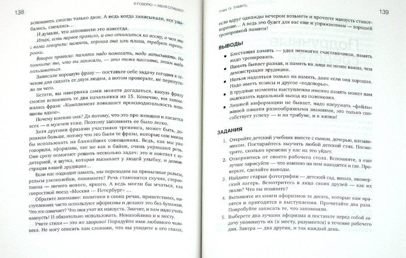 Иллюстрация 1 из 11 для Я говорю - меня слушают. Уроки практической риторики - Нина Зверева | Лабиринт - книги. Источник: Лабиринт