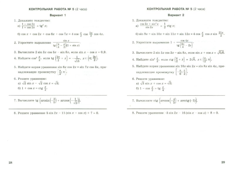 Схема анализа контрольной работы, проведенной в... 5. 4. 3. 2. 1.
