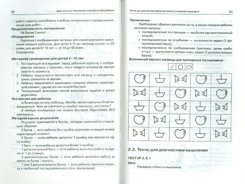 Иллюстрация 1 из 10 для Диагностика творческих способностей ребенка - Кислов, Пчелкина | Лабиринт - книги. Источник: Лабиринт