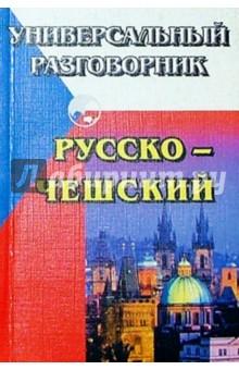Универсальный разговорник. Русско-чешский