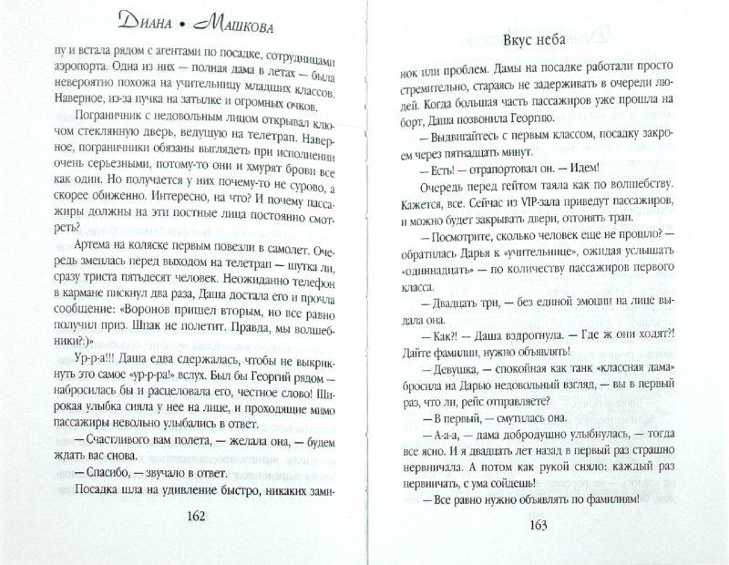 Иллюстрация 1 из 4 для Вкус неба - Диана Машкова | Лабиринт - книги. Источник: Лабиринт