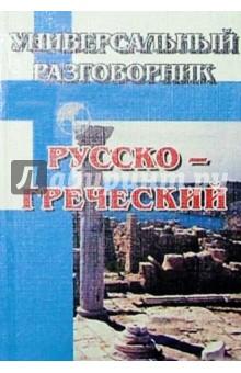 Универсальный разговорник. Русско-греческий