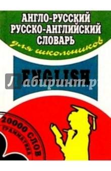 Англо-русский, русско-английский словарь для школьников 20 тысяч слов