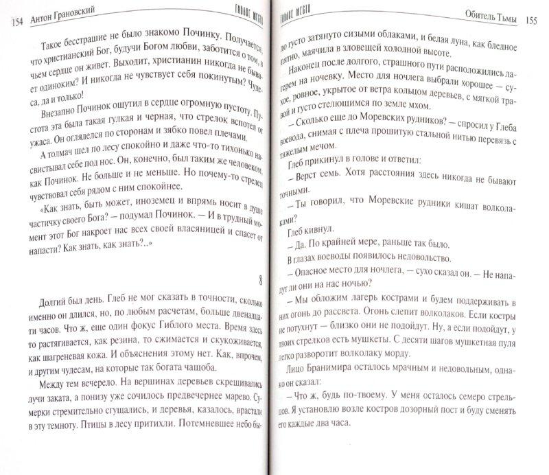 Иллюстрация 1 из 29 для Обитель Тьмы - Антон Грановский | Лабиринт - книги. Источник: Лабиринт