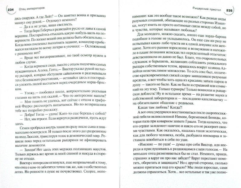 Иллюстрация 1 из 3 для Отец императоров. Книга четвертая: Рыцарский престол - Юрий Иванович | Лабиринт - книги. Источник: Лабиринт