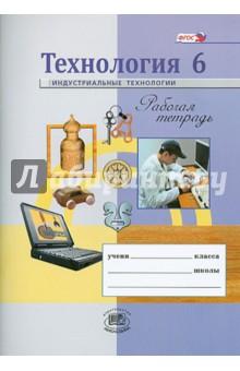Технология. Индустриальные технологии. 6 класс. Рабочая тетрадь. ФГОСТехнология (5-11 классы)<br>Рабочая тетрадь предназначена для самостоятельной работы школьников по изучению технологии, для проверки знания основных понятий, выполнения практических заданий, учебных и творческих проектов. Тетрадь является приложением к учебнику Технология. Индустриальные технологии. 6 класс (М: Мнемозина).<br>3-е издание, стереотипное.<br>