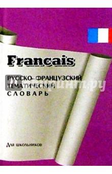 Русско-французский тематический словарь для школьников