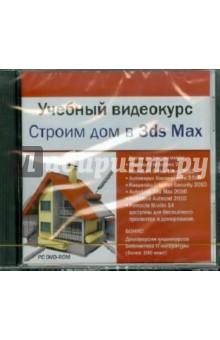 Учебный видеокурс. Строим дом в 3ds Max (DVDpc)