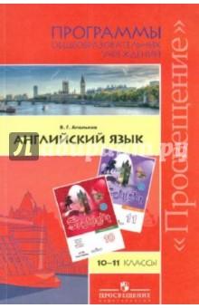 Английский в фокусе. 10-11 классы. Программы образовательных учреждений