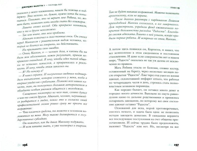 Иллюстрация 1 из 13 для Я - Господь Бог - Джорджио Фалетти | Лабиринт - книги. Источник: Лабиринт