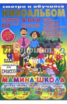 "Киноальбом №23 ""Мамина школа"" (5DVD) Берг Саунд"