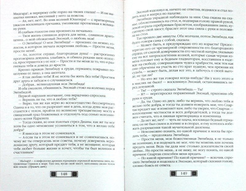 Иллюстрация 1 из 5 для Спартак. Том 2: Роман (окончание) - Рафаэлло Джованьоли | Лабиринт - книги. Источник: Лабиринт