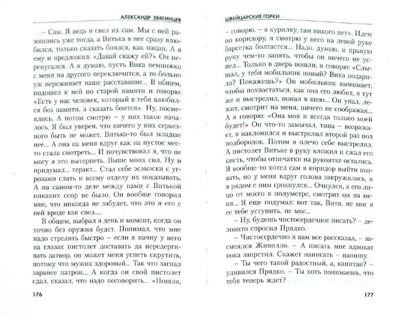 Иллюстрация 1 из 12 для Швейцарские горки - Александр Звягинцев | Лабиринт - книги. Источник: Лабиринт