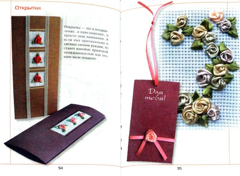 Иллюстрация 1 из 16 для Шелковые ленты. Лучшие идеи вышивок | Лабиринт - книги. Источник: Лабиринт