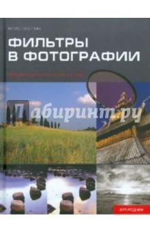 Фильтры в фотографииРуководства по технике фото- и видеосъемки<br>Фильтры необходимы любому фотографу, стремящемуся получать результат высокого уровня. Фильтры в фотографии - это путеводитель в области фильтров, используемых в цифровой и традиционной фотосъемках. В книге продемонстрирован широкий спектр технических и творческих возможностей, реализовать которые можно как во время съемки, так и на стадии компьютерной обработки изображений. Опираясь на пошаговые инструкции и сравнительные иллюстрации, вы выберете оптимальные подходы для решения любых задач, связанных с оптической или цифровой модификацией снимков.<br>