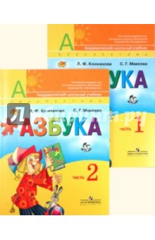 Азбука. 1 класс. Учебник для общеобразовательных учреждений. В 2 частях