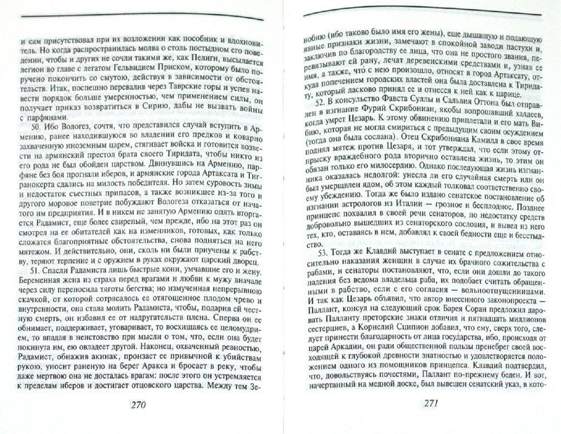 Иллюстрация 1 из 13 для Анналы. Малые произведения - Публий Тацит | Лабиринт - книги. Источник: Лабиринт