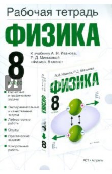 Физика. 8 класс. Рабочая тетрадь к учебнику А. И. Иванова, Р. Д. Миньковой