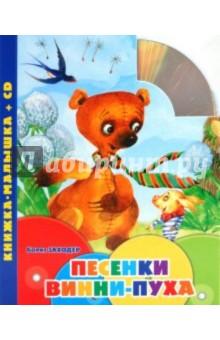 Песенки Винни-Пуха. Книжка-малышка (+CD)