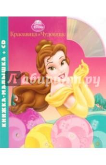 Красавица и Чудовище. Книжка-малышка (+CD)
