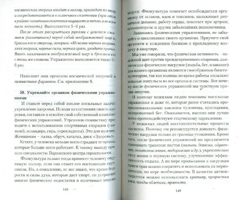 Иллюстрация 1 из 12 для Главные правила здоровья - Чудаева, Дубин | Лабиринт - книги. Источник: Лабиринт
