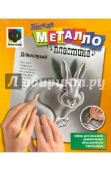 "Легкая металлопластика ""Длинноухий"" (437013)"