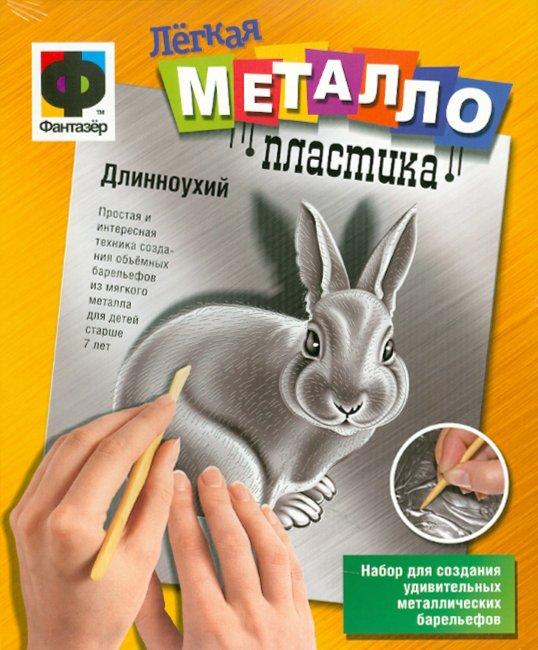 """Иллюстрация 1 из 3 для Легкая металлопластика """"Длинноухий"""" (437013)   Лабиринт - игрушки. Источник: Лабиринт"""