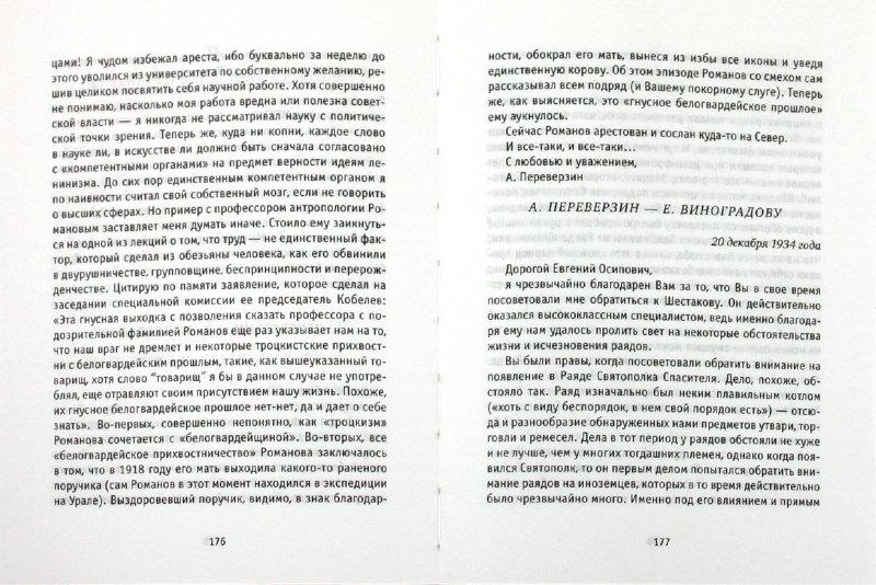 Иллюстрация 1 из 38 для Раяд - Всеволод Бенигсен | Лабиринт - книги. Источник: Лабиринт
