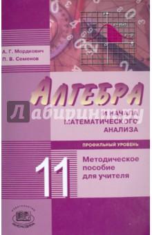 Алгебра и начала математического анализа. 11 класс (профильн. уровень). Методич. пособие для учителя