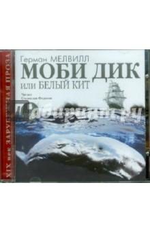 Моби Дик, или Белый кит (CDmp3)Классическая зарубежная литература<br>Общее время звучания: 9 час. 54 мин.<br>Формат: MPEG-I Layer-3 (mp3), 128 kbps, 16 bit, 44.1 kHz, stereo<br>Читает: Федосов С. <br>Носитель: 1 CD<br>В 1851 году, когда американский писатель, моряк и путешественник Герман Мелвилл впервые опубликовал свой роман, современники не поняли и не оценили его. Лишь в 20-е годы ХХ века историки литературы, критики, а затем и читатели открыли Мелвилла заново, а книга о белом ките была признана величайшим американским романом и шедевром мировой литературы. <br>Моби Дик - уникальное произведение, написанное вопреки любым существующим законам жанра. Здесь есть все: захватывающий сюжет и драматические сцены, описания морской стихии и ярких человеческих характеров, философские отступления и диалоги, поэтические картины и научные рассуждения. Реалии китобойного промысла, делающие роман своего рода китовой энциклопедией, перемежаются рассуждениями, имеющими второе, символическое значение.<br>