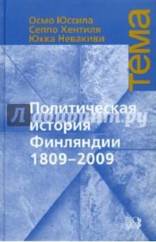������������ ������� ��������� 1809-2009